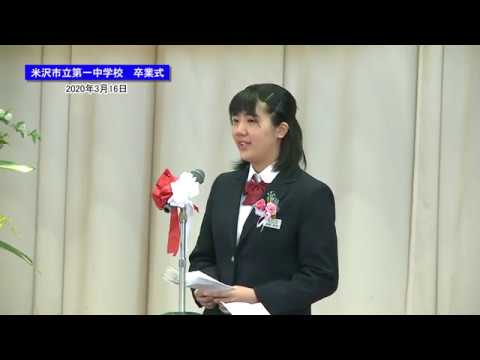 米沢市立第一中学校卒業式(2019年度) - YouTube