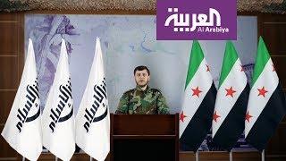 جيش الإسلام يحل نفسه تمهيدا لتشكيل جيش وطني