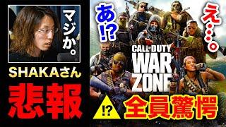 【ガチ悲報】SHAKAさんご本人といきなりCODコラボをしたら驚愕の事件が発生した件。【ハセシン】Call of Duty: WARZONEのサムネイル