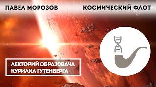 Павел Морозов - Обзор современной ракетно-космической отрасли