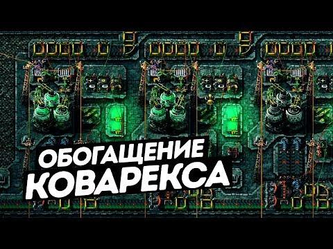 FACTORIO / Процесс обогащения Коварекса
