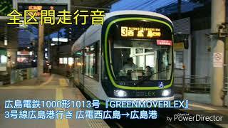 【全区間走行音】広島電鉄1000形1013号『GREENMOVERLEX』3号線広島港行き 広電西広島→広島港