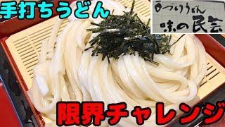 【食べ放題】手打ちうどんが食べ放題なお店で限界食い!【味の民芸】 thumbnail