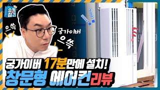 [쇼참리뷰]실속파 소비자들의 핫템 창문형에어컨 완벽리뷰…