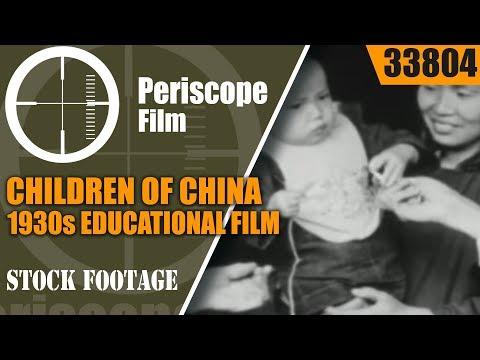 CHILDREN OF CHINA  1930s EDUCATIONAL FILM  RURAL LIFE 33804