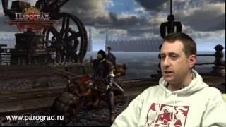 Ведущий разработчик игры 'Пароград' приглашает на ЗБТ!