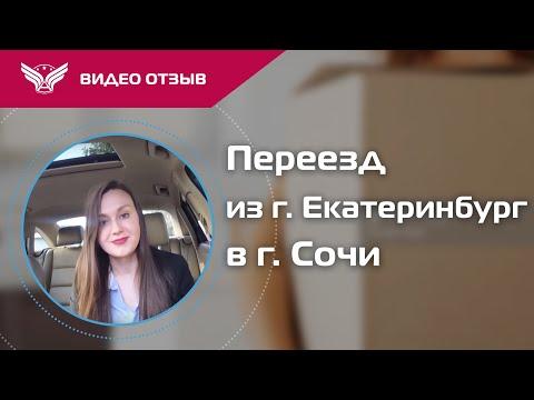 Мой переезд Екатеринбург Сочи АРЕЛАЙН
