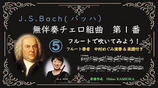 <Flute Solo>バッハ 無伴奏チェロ組曲1番 BWV1007 #メヌエット/ J.S.Bach Cello suite N0.1 BWV1007 5# Menuet