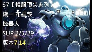 S7【韓服頂尖系列】鑽一 布里茨 機器人 SUP 2/5/29 版本7.14