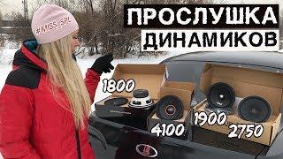 Прослушка динамиков EDGE, Aura, Russian Bass, Ural - #miss_spl