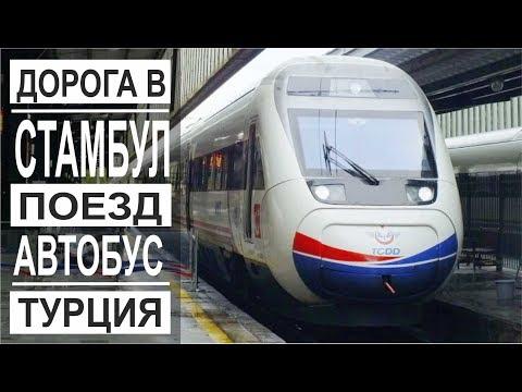 Турция: Дорога в Стамбул. Поезда и автобусы в Турции. Где и как покупать билеты