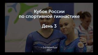 Кубок России 2017. Новый блог. День 3.