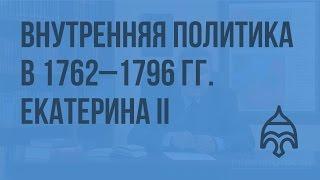 Внутренняя политика в 1762 - 1796 гг. Екатерина II. Видеоурок по истории России 10 класс