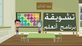 تشويقة برنامج مبين أتَعَلَّم لتعليم الأطفال