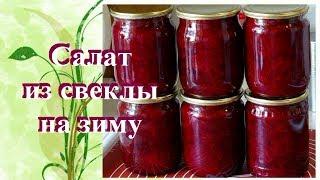 Салат из Свеклы на Зиму и На Каждый День. Без стерилизации. Свекольный салат/Beet Salad