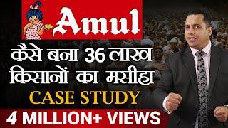 कैसे AMUL बना 36 लाख किसानो का मसीहा | CASE STUDY | Dr Vivek Bindra
