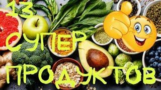 13 суперпродуктов обладающих невероятной пользой для здоровья#DomSovetov