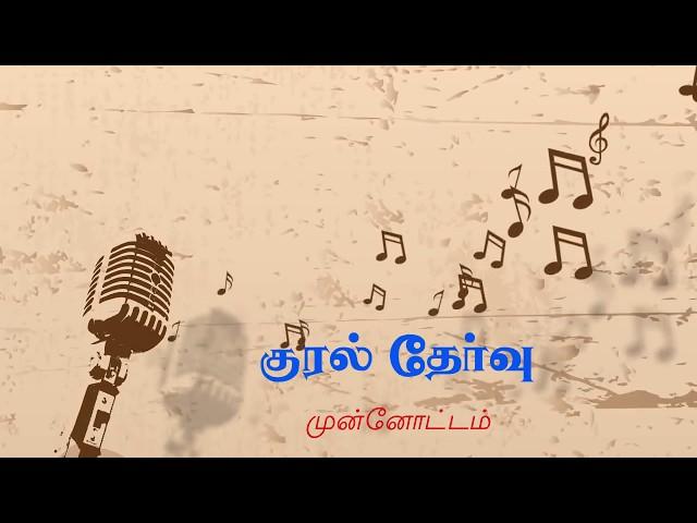[HD]Singing Audition - Trailer | Delaware Innisai Kuzhu | Delaware Tamil Sangam