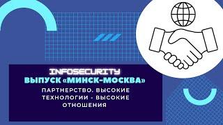 Минск-Москва. Партнерство. Высокие технологии - высокие отношения.