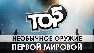 ТОП-5: Самое странное оружие Первой мировой, которое может появиться в Battlefield 1