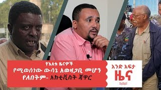 """[የአንድአፍታ ዜናዎች] - """"በሜቴክ ባለስልጣናት ላይ የሚወሰነው ውሳኔ አወዛጋቢ መሆን የለበትም""""- አክቲቪስት ጃዋር - Ethiopia news"""