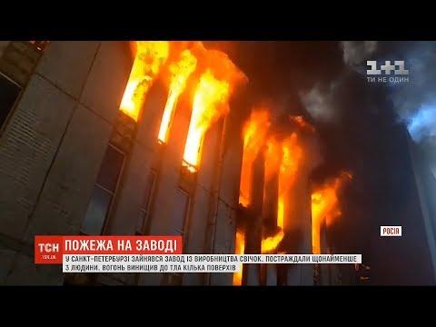 ТСН: Стовпи полум'я та їдкий дим: у Санкт-Петербурзі сталася пожежа на заводі з виробництва свічок