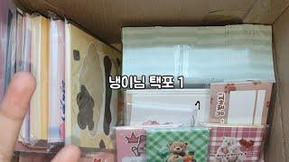 """""""냉이""""님 택포 1만박 구성 ❤ / …"""