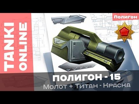 Полигон: Молот + Титан / Обзор новой пушки в стиле вопрос-ответ / Танки Онлайн