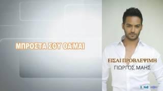 Γιώργος Μάης - Είσαι Προβλέψιμη | Giorgos Mais - Eisai Provlepsimi - Official Audio Release