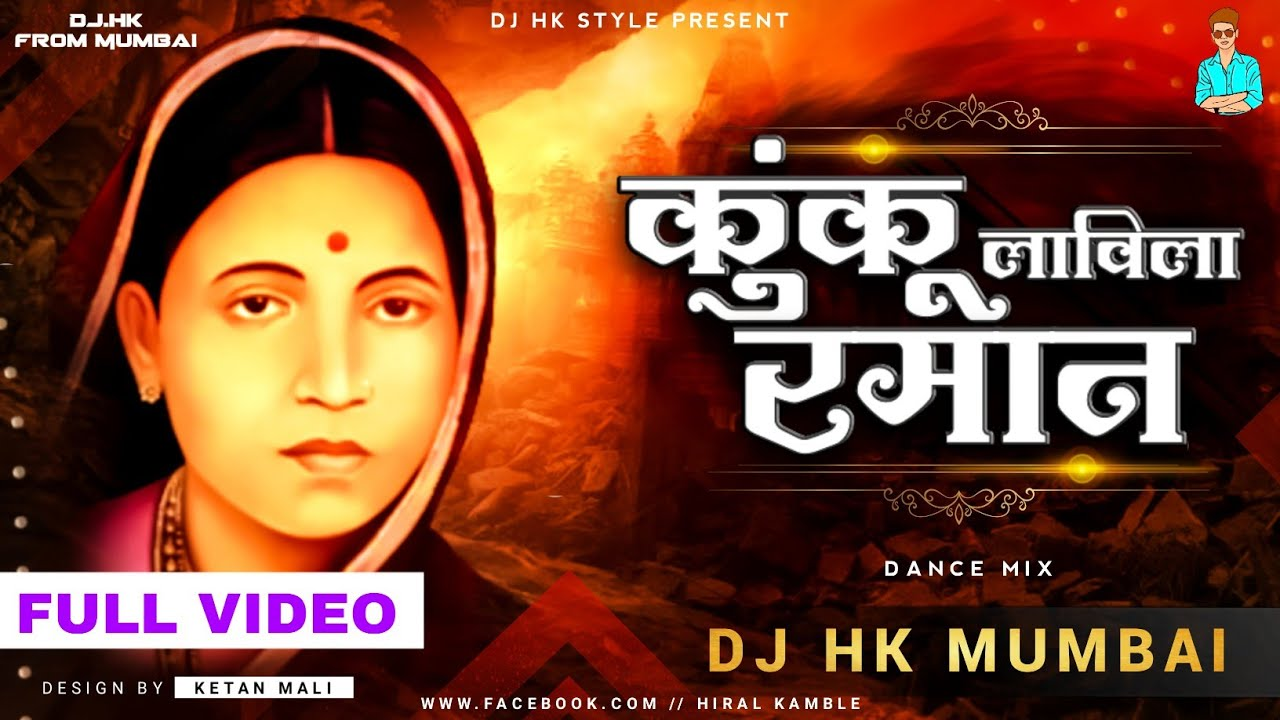 Majhya Bhimachya Navach Kunku Lavila Raman || DJ HK STYLE || Ramai Song || Bhim Geete 🙏 FULL VIDEO