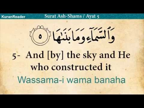 quran:-91.-surah-ash-shams-(the-sun):-arabic-and-english-translation-hd