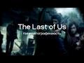 The Last Of Us кинематографичность Перевод mp3