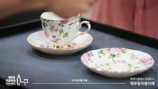 [체부동 생활문화지원센터] 2019년 8월 원데이클래스…