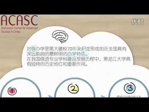 Welcome to Heilongjiang University