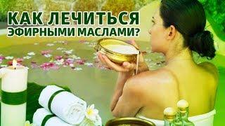 Эфирные масла при головных болях. Массаж тела с эфирными маслами. Аромакулоны и их использование