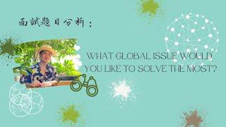 面試題目分析:What Global Issue Would You Like to Solve the Most?