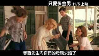 【只愛多金男】My One And Only 中文電影預告