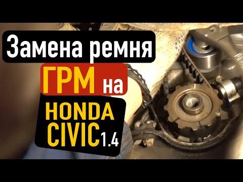 Замена ремня ГРМ honda civic 1.4 авторемонт