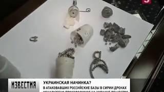 На беспилотниках, атаковавших российские базы в Сирии, могла быть украинская взрывчатка