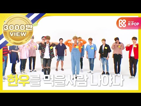 (Weekly Idol EP) WANNA ONE Girlgroup Dance cover. [워너원 걸그룹 댄스 전문가 탄생]