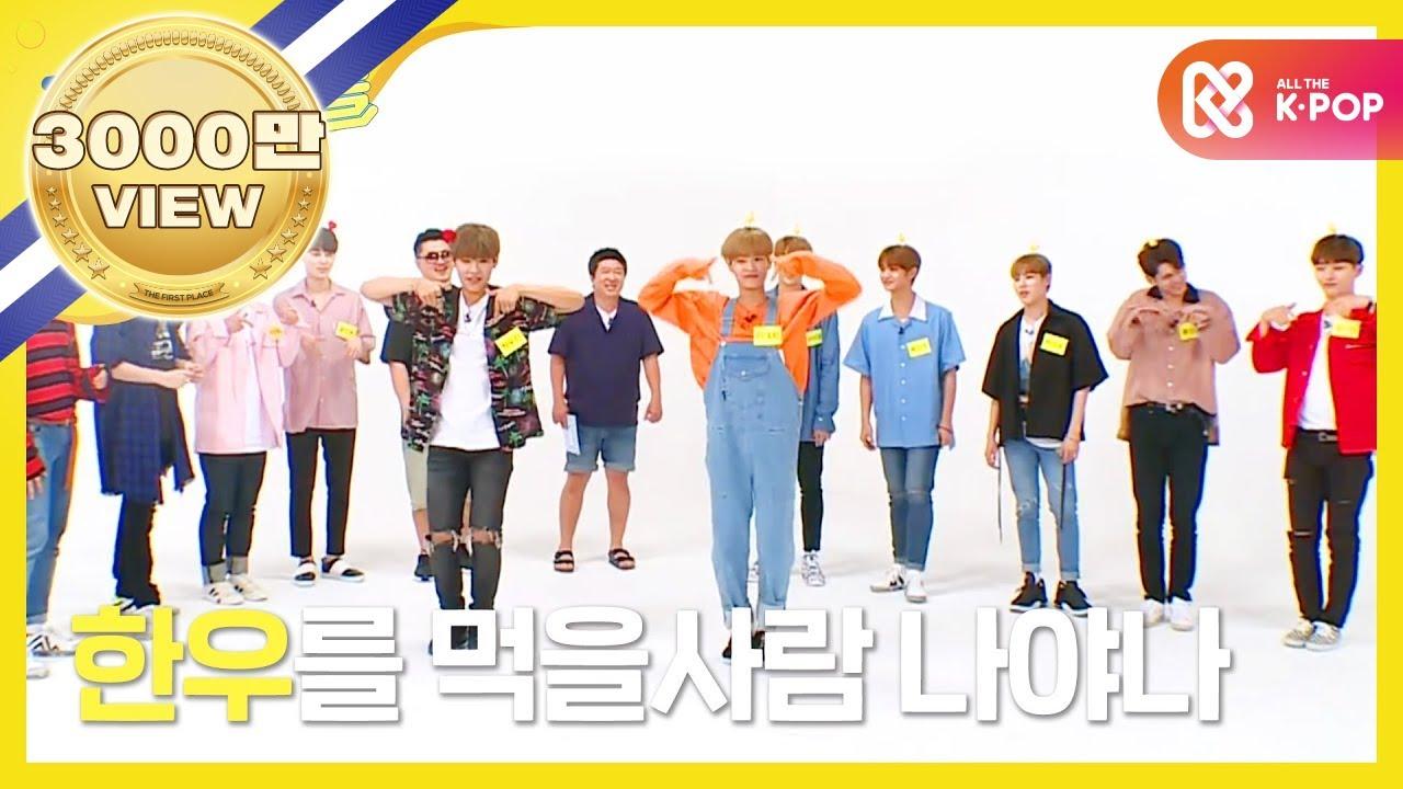(Weekly Idol EP.316) WANNA ONE Girlgroup Dance cover. [워너원 걸그룹 댄스 전문가 탄생]