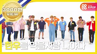(weekly Idol Ep.316) Wanna One Girlgroup Dance Cover. [워너원 걸그룹 댄스 전문가 탄생]