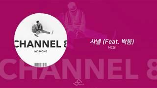 Playlist | MC몽의 띵곡모음, 신곡포함 (9songs)