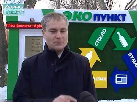 Более 30 пунктов приема вторсырья откроются в Нижнем Новгород