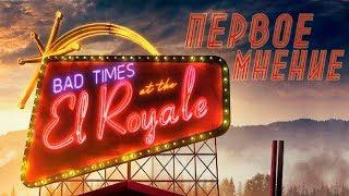 Первое Мнение Ничего хорошего в отеле 'Эль Рояль' /Bad Days at the El Royale