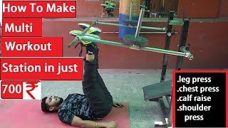 how to make multi workout station(leg press,chest press,shoulder press,) Part -1हिंदी  मे
