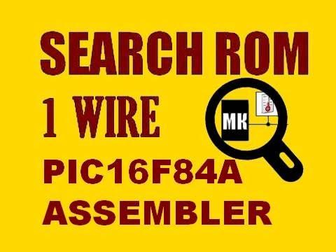 65. Программа поиска адреса 1 wire устройства (Урок 56. Теория)
