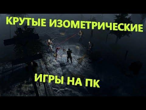 ТОП ИГР С ВИДОМ СВЕРХУ (ИЗОМЕТРИЧЕСКИХ) №1