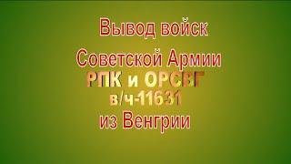 ЮГВ обратный билет Вывод войск Советской Армии. Часть 1 я  НАЧАЛО   посвящён воинам ЮГВ СА