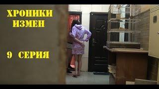 Неудовлетворённая жена времени не теряет - Хроники Измен 9 серия  2018 новое брачное чтиво